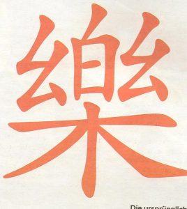 chinesisch Musik
